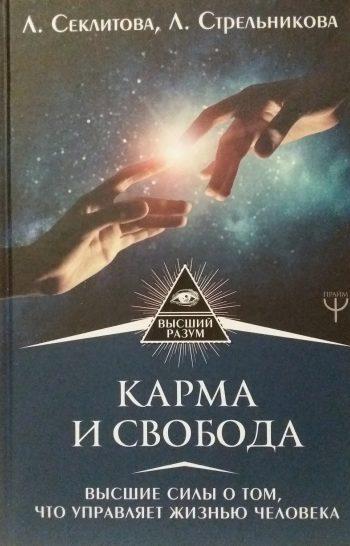 Л. Секлитова/ Л. Стрельникова. Карма и Свобода