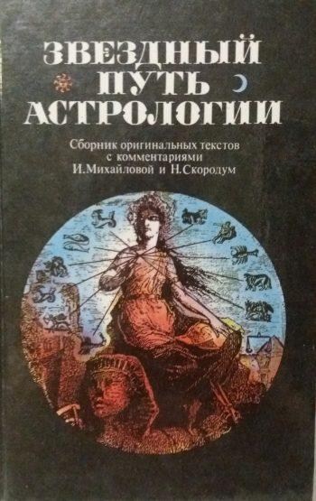 И. Михайлова/ Н. Скородум. Звездный путь астрологии. Сборник оригинальных текстов