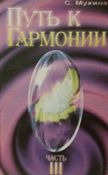 C. Мухина. Путь к гармонии. Причинно-следственный, духовный анализ знаков на теле. Часть 3
