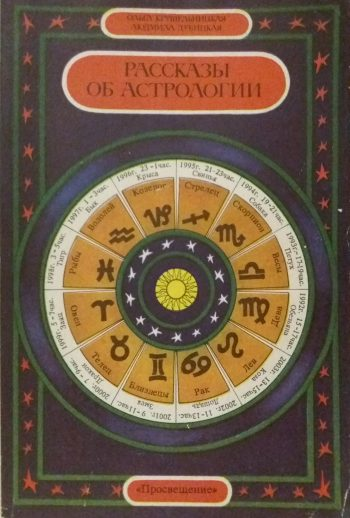 О. Крушельницкая/ Л. Дубицкая. Рассказы об астрологии