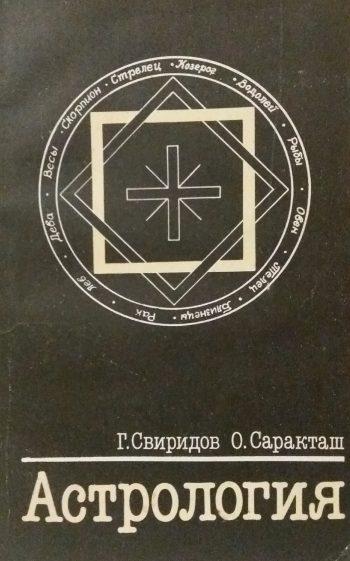 Г. Cвиридов/ О. Саракташ. Астрология. Первоначальные сведения