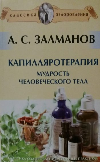А. Залманов. Капилляротерапия: мудрость человеческого организма