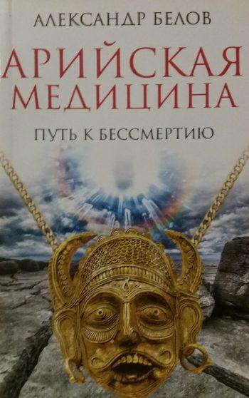 Александр Белов. Арийская медицина. Путь к бессмертию