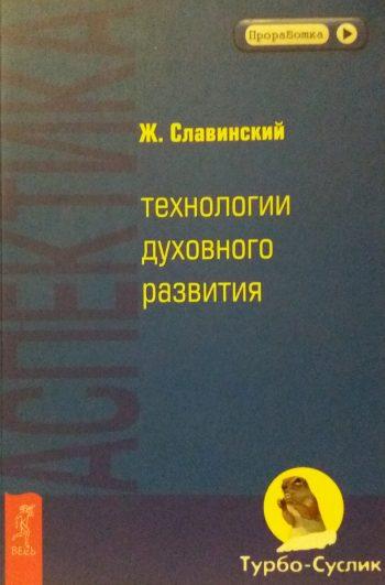 Живорад Славинский. Аспектика: Технологии духовного развития
