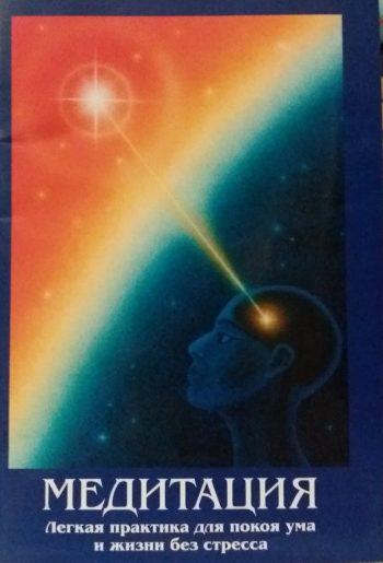Брахма Кумарис. Медитация. Легкая практика для покоя ума