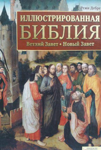 Режи Дебре. Иллюстрированная Библия. Ветхий Завет & Новый Завет