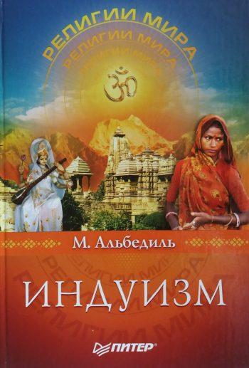 М. Альбедиль. Индуизм. Главная религия Индии