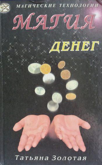 Татяна Золотая. Магия денег