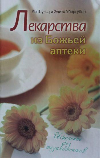Ян Шульц/ Эдита Убергер. Лекарства из Божьей аптеки. Исцеление без медикаментов