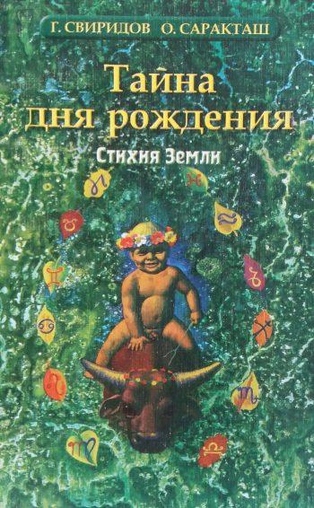 Г. Cвиридов/ О. Саракташ. Тайна Дня рождения. Стихия Земля