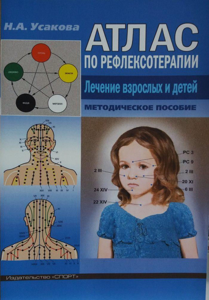 Н. Усакова. Атлас по рефлексотерапии. Лечение взрослых и детей. Методическое пособие