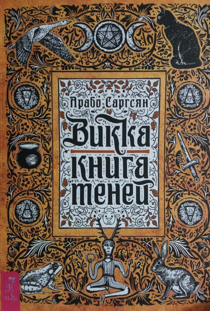 Арабо Саргсян. Викка: Книга Теней