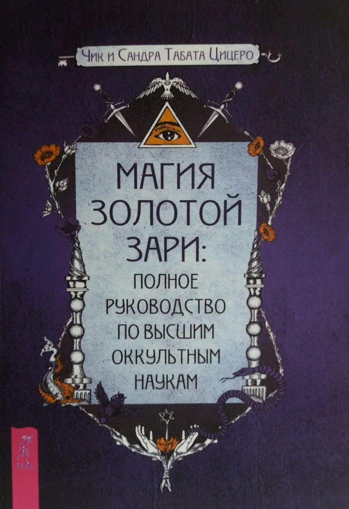 Чик Цицеро. Магия Золотой Зари: полное руководство по высшим оккультным наукам