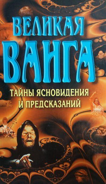Л. С. Конева. Великая Ванга: тайны ясновидения и предсказаний