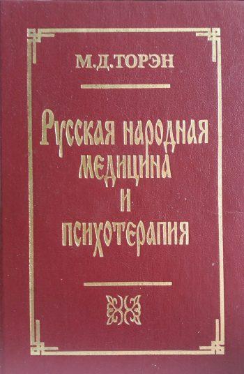 М. Торэн. Русская народная медицина и психотерапия