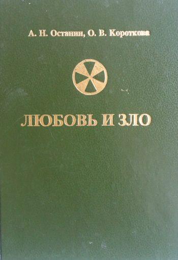 Н. Останин/ О. Короткова. Любовь и Зло
