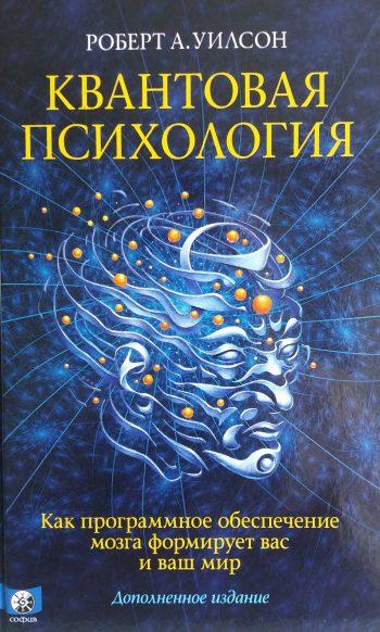 Роберт А. Уилсон. Квантовая психология. Как программное обеспечение формирует вас