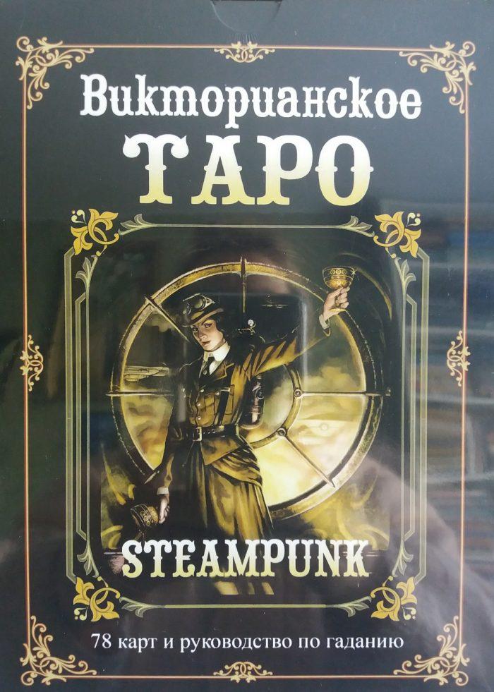 Карты Таро. Барбара Мур. Викторианское Таро. Стимпанк (Подарочный набор)