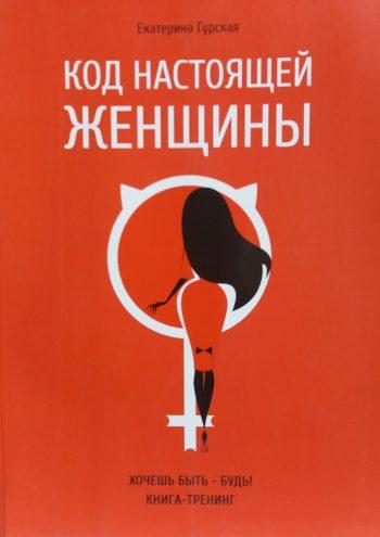 Е. Гурская. Код настоящей женщины. Книга тренинг