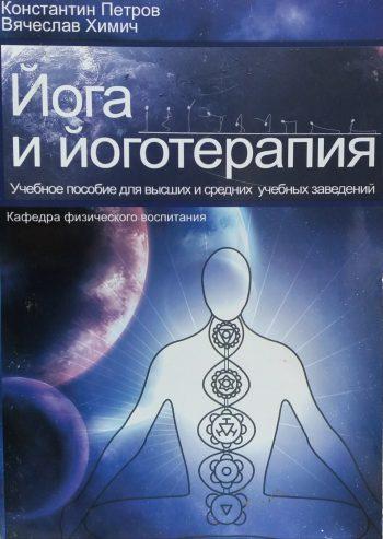 К. Петров/ В. Химич. Йога и йоготерапия. Учебное пособие
