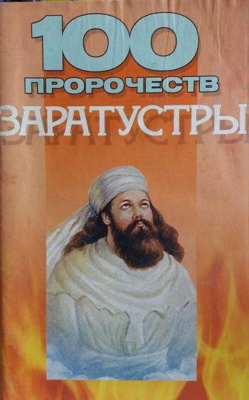 В. Петров. 100 пророчеств Заратустры