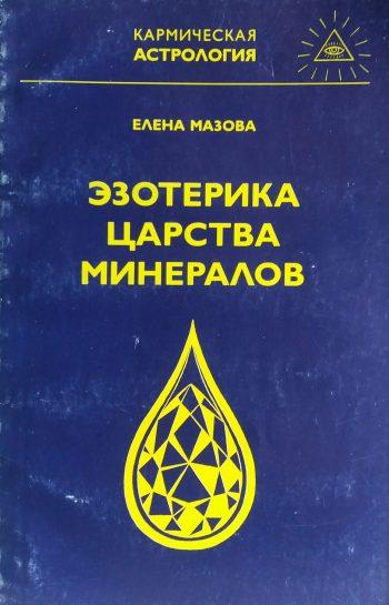 Елена Мазова. Эзотерика царства минералов
