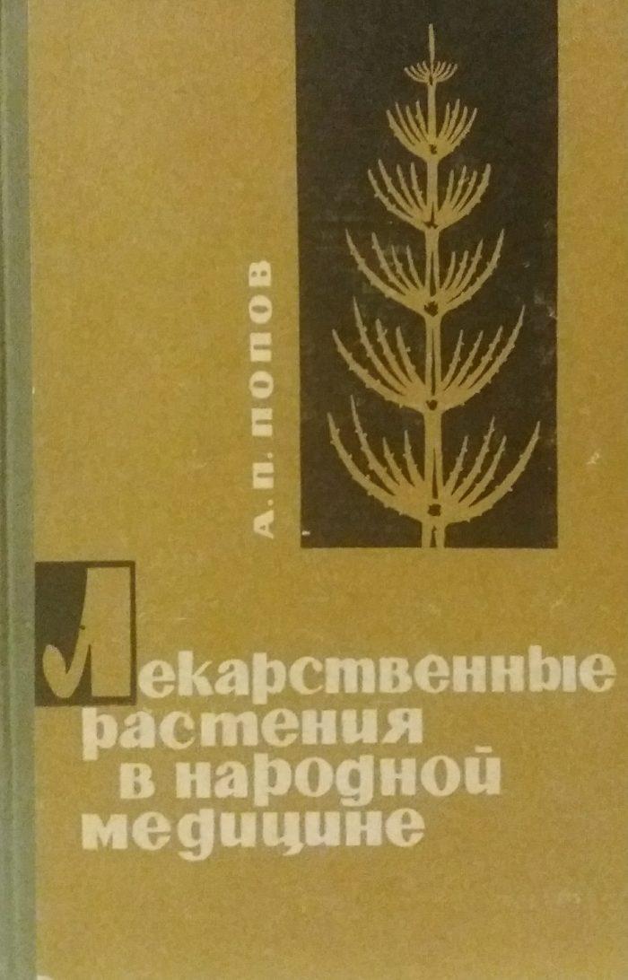 А. Попов. Лекарственные растения в народной медицине