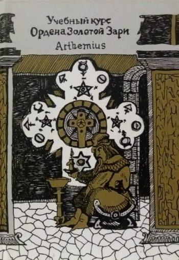Arthemius. Учебный курс Ордена Золотой Зари