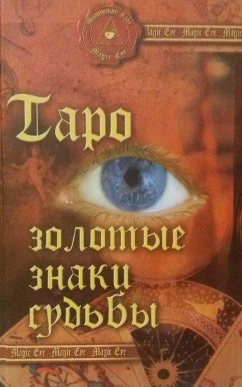 Андрей Десни. Таро. Золотые знаки Судьбы