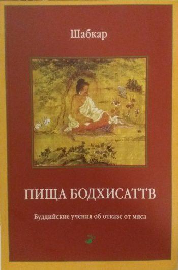 Шабкар. Пища Бодхисаттв. Буддийские учения об отказе мяса