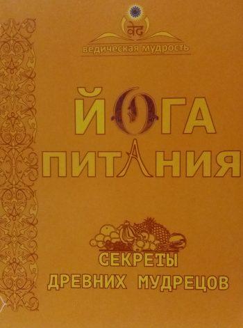 Аша. Йога питания. Секреты древних мудрецов