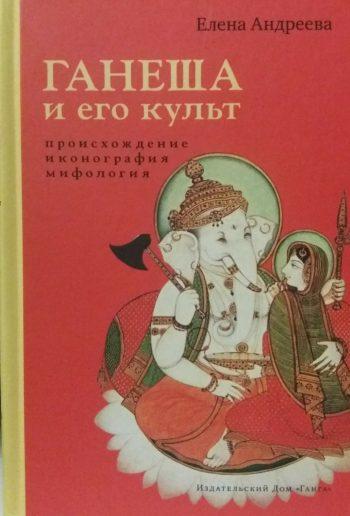 Е. Андреева. Ганеша и его культ. Происхождение, иконография, мифология