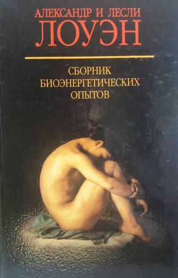 Александр Лоуэн. Сборник биоэнергетических опытов