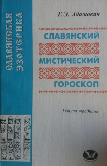 Г. Адамович. Славянский мистический гороскоп. Устная традиция