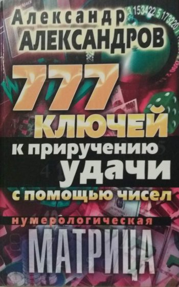 А. Александров. 777 ключей к приручению удачи с помощью чисел. Нумерологическая матрица