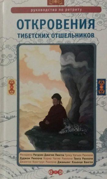 А. Нариньяни. Откровения тибетских отшельников. Руководство по ретриту