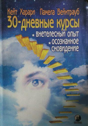 Кейт Харари. 30-дневные курсы: Внетелесный опыт/ Осознанное сновидение