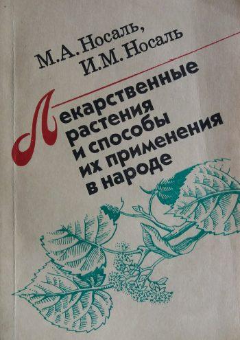 И. Носаль/ М. Носаль. Лекарственные растения и способы их применения в народе (м)