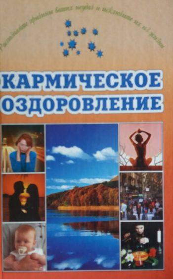 Татьяна Литвинова. Кармическое оздоровление