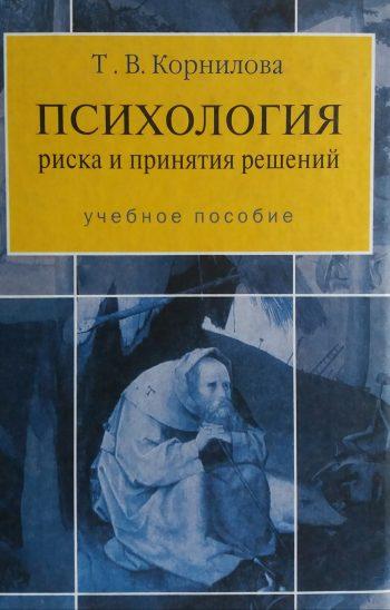 Т. Корнилова. Психология риска и принятия решений. Учебное пособие
