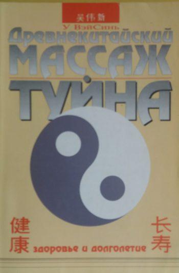 У ВэйСинь. Древнекитайский массаж Туйна