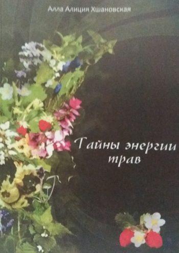 Алла Алиция Хшановская. Тайны энергии трав