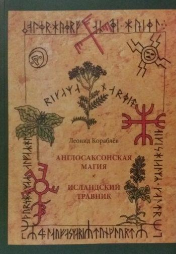 Л. Кораблев. Англосаксонская магия/ Исландский травник
