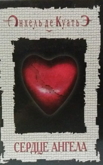 Анхель де Куатье. Сердце Ангела