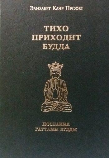 Элизабет Клер Профет. Тихо приходит Будда. Послание Гаутамы Будды