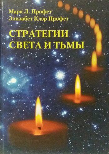 Элизабет Клер Профет. Стратегии Света и Тьмы