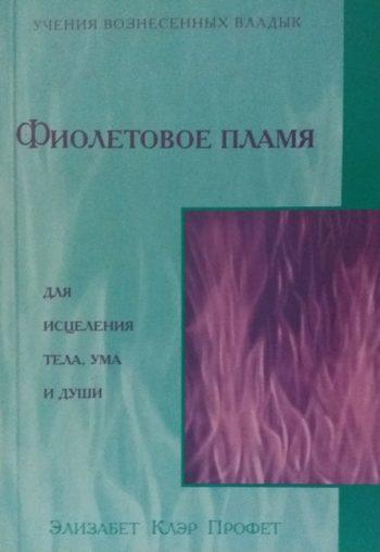 Элизабет Клэр Профет. Фиолетовое пламя. Для исцеления тела, ума и души