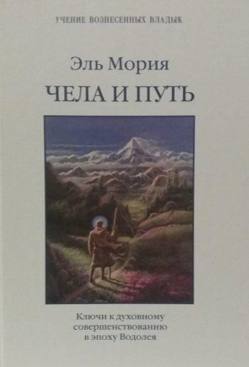 Эль Мория. Чела и Путь. Ключи к духовному совершенствованию