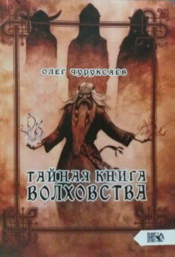 Олег Чуруксаев. Тайная книга Волховства