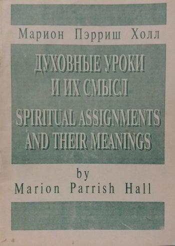 Марион Пэрриш Холл. Духовные уроки и их смысл